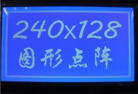 深圳特价包邮HYW240128点阵屏 SMT/COB工艺 厂家直销