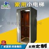 厂家直销,家用别墅小电梯,二层电梯,无障碍升降机