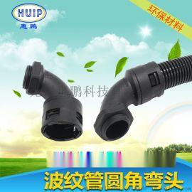 电箱软管90度固定接头 波纹管圆角弯头 安装便捷 尼龙原料材质 抗老化