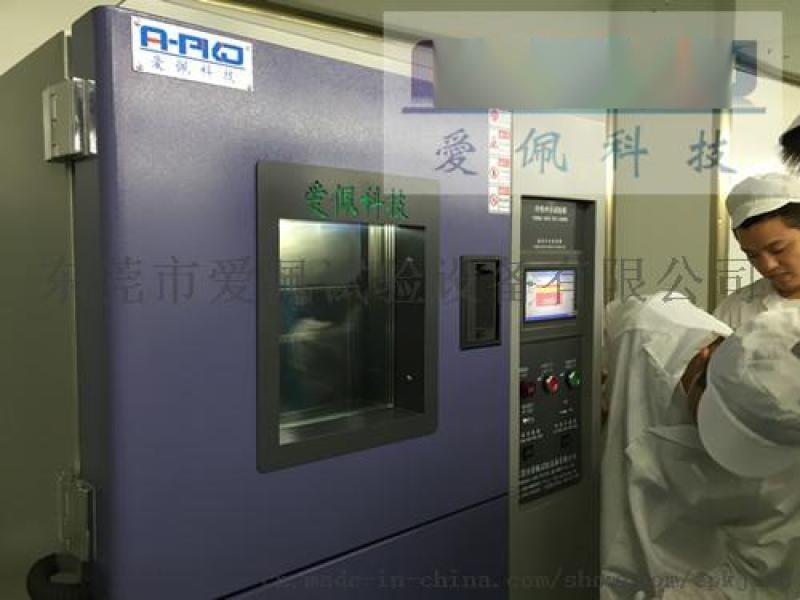 愛佩科技 AP-CJ 半導體封裝材料冷熱衝擊試驗房