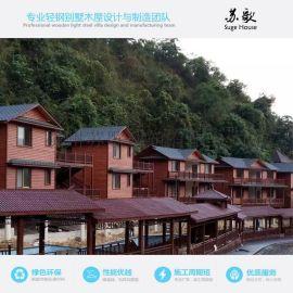 钢结构度假村民宿、酒店、客栈 轻钢龙骨别墅房屋