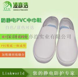 凌亦浩防静电鞋厂家供应防静电鞋PVC中巾鞋
