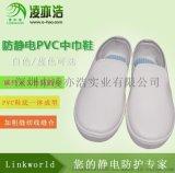 凌亦浩防靜電鞋廠家供應防靜電鞋PVC中巾鞋