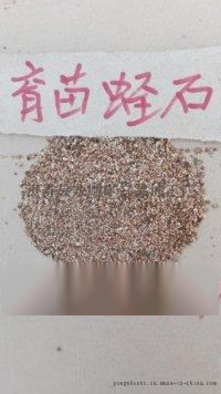 河北1-3毫米混合保溫用膨脹蛭石生產廠家