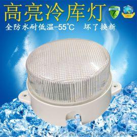 供应家明节能IP65LED冷库灯小面包