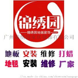 广州锁扣地板厂家直营188-1918-5979
