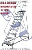 ETU易梯優,可拆裝通用型移動登高梯 登高平臺梯