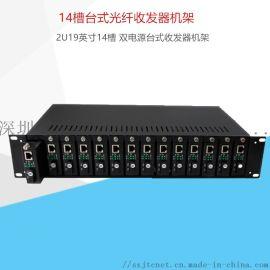 14槽台式光纤收发器机架