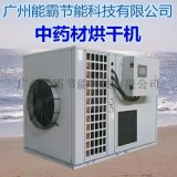 空氣源熱泵中藥材烘乾機
