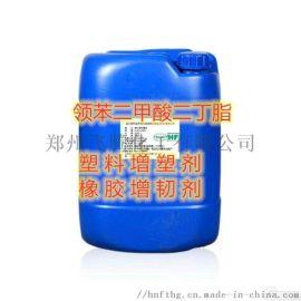 厂家直销邻苯二甲酸二丁脂 塑料增塑剂 增韧剂