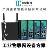 广州德诚智能科技-工业物联网设备-IoT解决方案