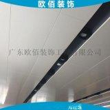 室内铝单板天花吊顶 外墙装饰氟碳铝单板包安装施工