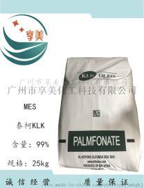 广东进口KLK洗涤剂MES 脂肪酸甲酯磺酸钠81%