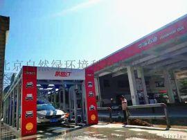 全自动智能洗车设备 凯旋门全自动洗车机设备