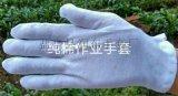100%纯棉透气白手套