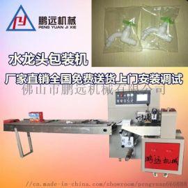 水龙头包装机 水龙头自动包装机 水龙头枕式包装机械