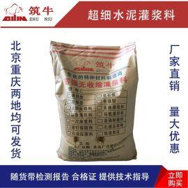 霸州超细灌浆料-筑牛牌灌浆料厂家-超细水泥灌浆料
