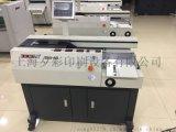 D50-A4全自動膠裝機 上海宋彩生產