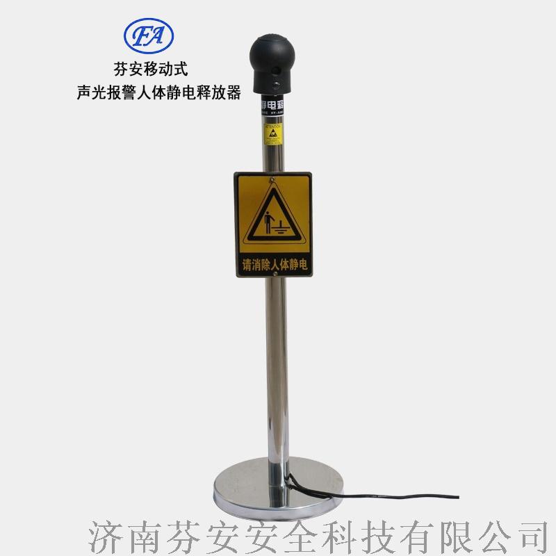 芬安警静电释放器+FA011静电释放器