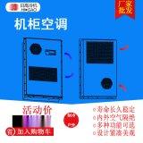 深圳野外露天通讯机柜空调1500W制冷量电气柜空调