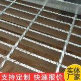 加工定制热镀锌平台钢格板 防滑齿形Q235走道镀锌踏步防滑网格板