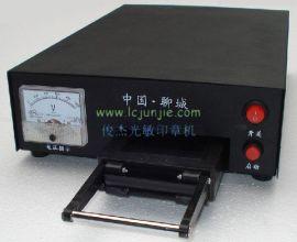 激光HT-A6光敏印章机