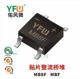 MB8F MBF 0.8A贴片整流桥堆印字MB8F 佑风微品牌