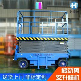 销售高空作业车四轮移动剪叉式升降机 移动式剪叉式小型升降机