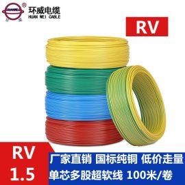 广东环威电线电缆 RV 1*1.5安装用软电线 动力照明用电线 多色线