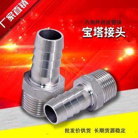外丝六角皮管接头 宝塔外丝软管接头 铸造304不锈钢接头