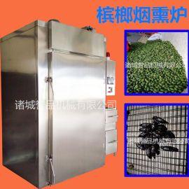 槟榔烟熏炉 果木烟熏设备 全自动烟熏炉 304食品级炉内均匀发烟