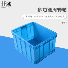 轩盛,550周转箱,蔬果箱,水产塑料箱,养鱼胶箱