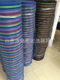 彩条纱网 手袋箱包网布涤纶纱网 十彩条纹方格网眼布购物袋用网