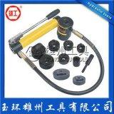 15型液压开孔器SYK-15