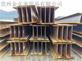 贵州H型钢现货经销商 热轧H型钢
