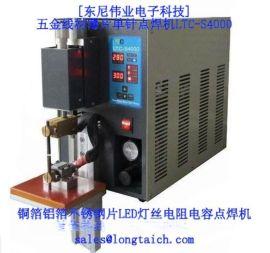 请关注圆柱电池组全自动点焊机龙泰西光电科技热线15607768684