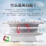 广州美白舱生产厂家,美白舱真的有效果吗
