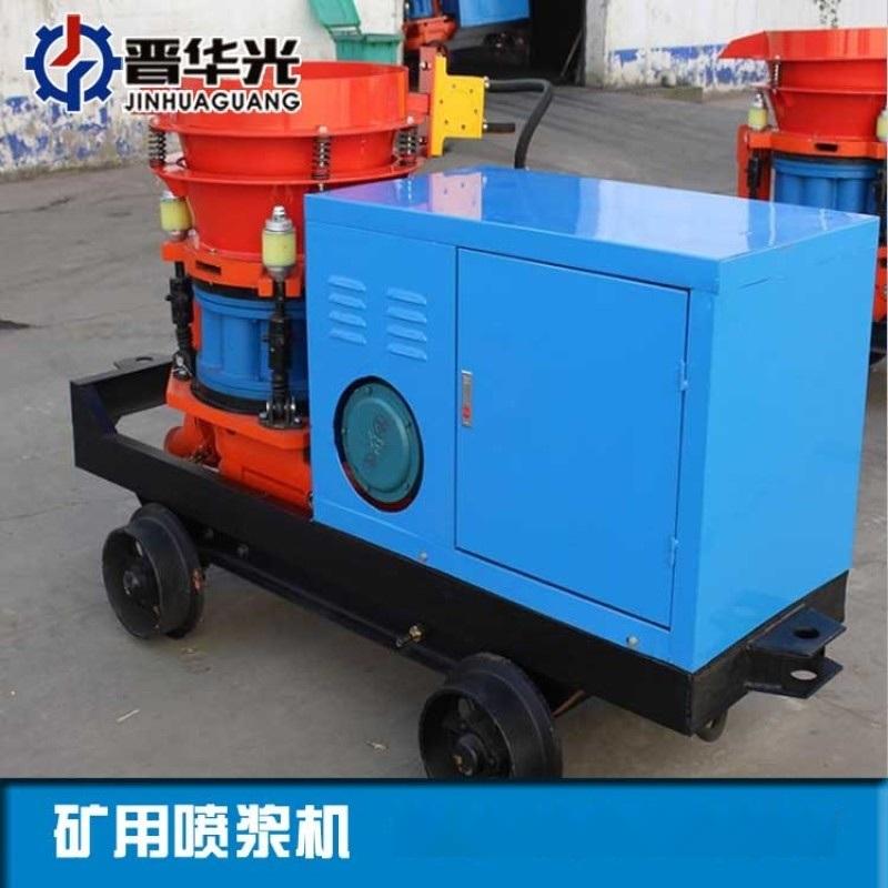 浙江隧道用喷浆机PZ-5干式喷浆机