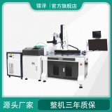 模具鐳射焊機生產定制金屬五金全自動鐳射焊接設備