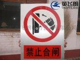 英飞朗牌铝反光安全标示牌