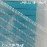 进锐透明双层PC阳光板(中空板)4mm