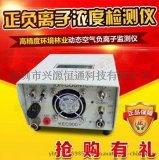KEC900+負離子檢測儀離子濃度計