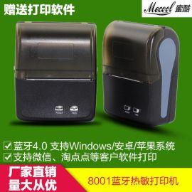 80mm蓝牙热敏打印机 可打印不干胶快递单 条码 二维码 图片
