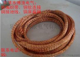 铜编织带,铜编织线厂家