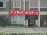 三菱电机中央空调代理 深圳地区唯一认证