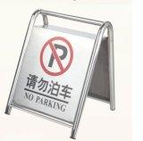 店车位已满不鏽鋼请勿禁止泊车停车牌 专用预留车位牌