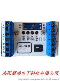 WB-2控制模块|WB-2执行器控制模块