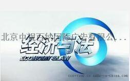 CCTV2經濟與法廣告收費標準