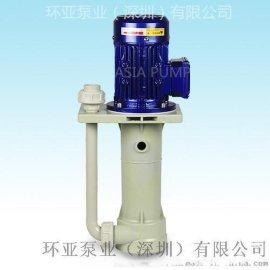 AS-20-180 可空转直立式耐酸碱泵 立式泵 立式泵特点 立式泵用途 深圳优质立式泵