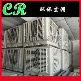 微型环保  散热工业水冷空调 水帘不锈钢环保空调 车间水帘空调 塑胶厂换气除尘水帘空调